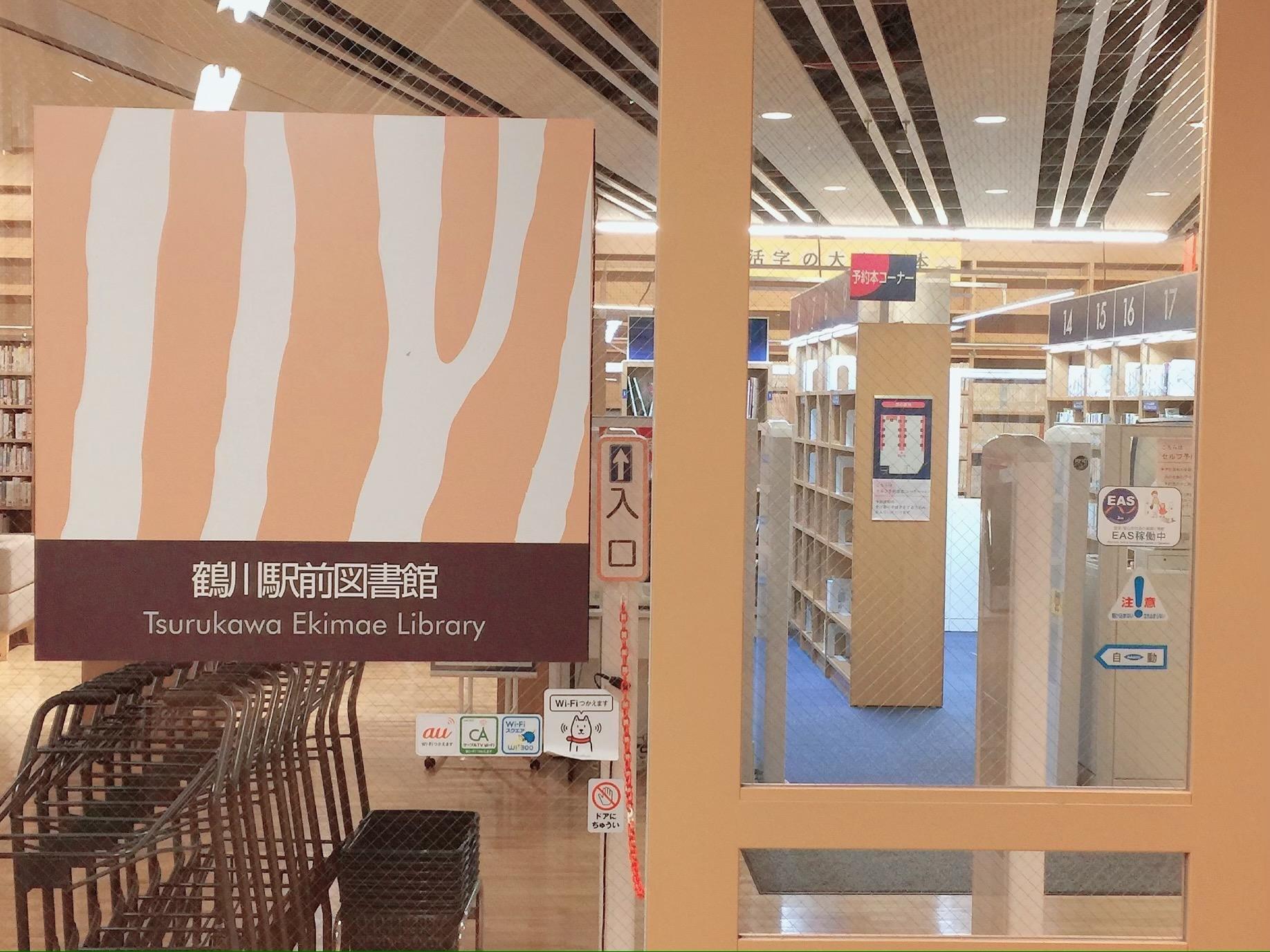ログイン 図書館 堺 市立